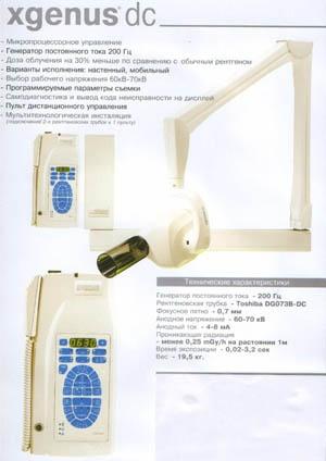 Высокочастотная настенная рентгеновская установка X GENUS DC.